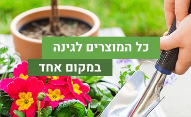 מוצרים לגינה