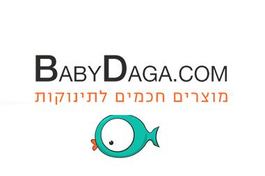 דגנית - בייבי דגה