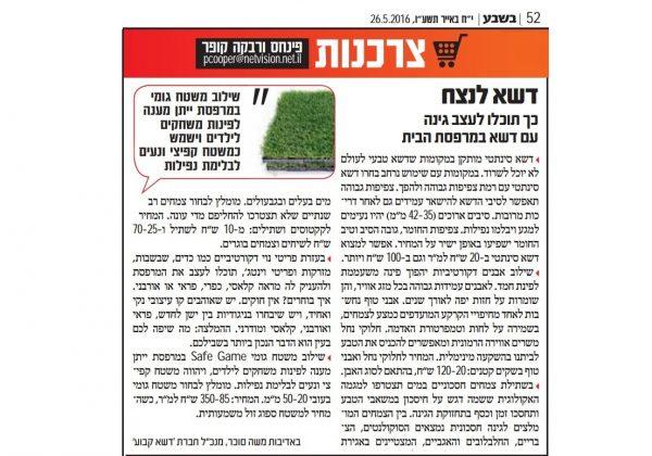דשא קבוע בעיתון בשבע